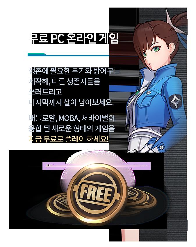 무료 PC 온라인 게임