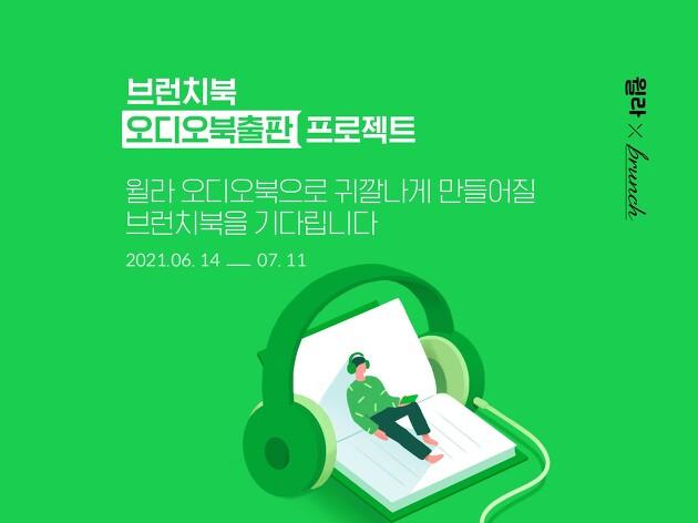 카카오 브런치, '윌라 X 브런치, 브런치북 오디오북 출판 프로젝트' 개최