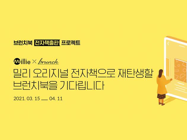 카카오 브런치, 밀리의 서재와 '브런치북 전자책 출판 프로젝트' 개최