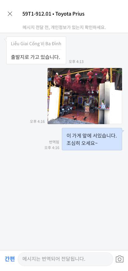현지어의 기사님 메시지를 한국어로 번역하여 나오는 화면