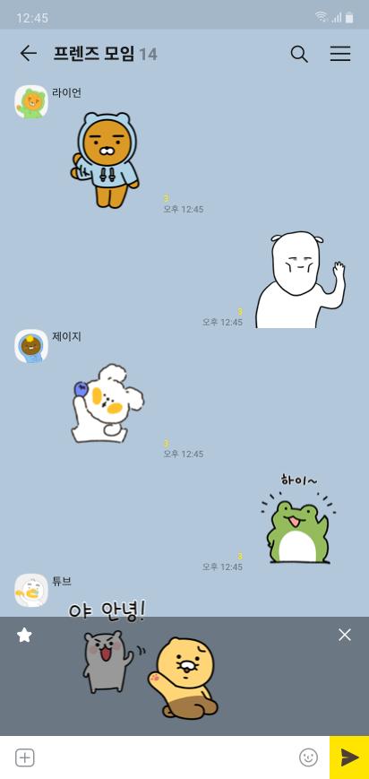 언어대신 다양한 이모티콘으로 인사하는 단체 채팅방 화면