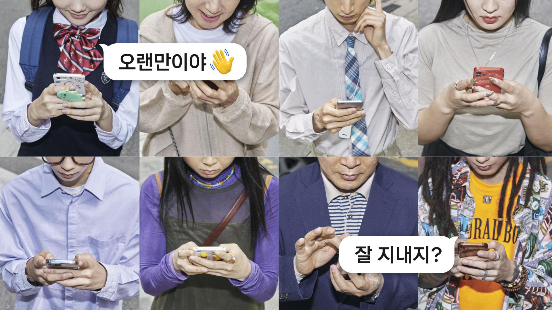 학생, 직장인, 다양한 연령의 사람들이 핸드폰으로 카카오톡을 하고 있는 사진과 말풍선 일러스트
